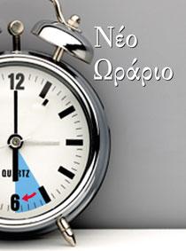 ΝΕΟ ΩΡΑΡΙΟ ΛΕΙΤΟΥΡΓΙΑΣ ΤΗΣ EDISION