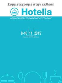 Η EDISION στην HOTELIA 2019. Απο 8 εως και 10 Νοεμβρίου 2019, ΠΕΡΙΠΤΕΡΟ 10, STAND 5.