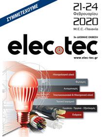 Η EDISION στην 3η Διεθνή Εκθεση ELEC.TEC, 21 - 24 Φεβρουαρίου 2020.