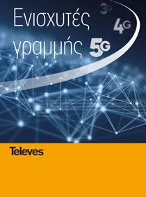 ΝΕΟΙ ΕΝΙΣΧΥΤΕΣ ΓΡΑΜΜΗΣ TELEVES ΜΕ ΑΠΟΚΟΠΗ 5G